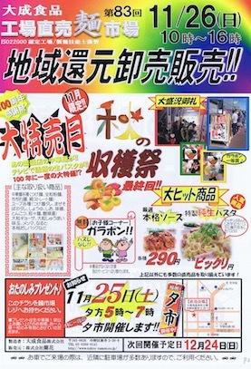 大成麺市場チラシ11月