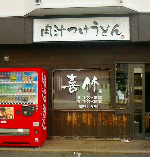 鳥居式らーめん塾12期生の新店喜竹@愛知県刈谷市