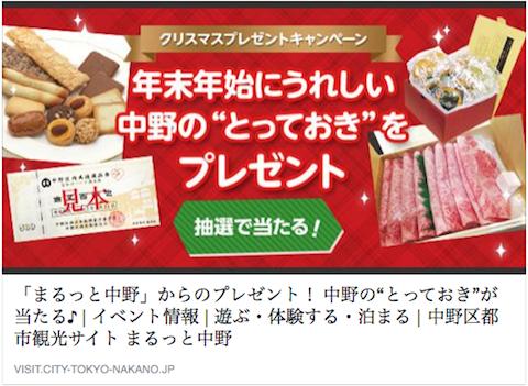 まるっと中野クリスマスプレゼントキャンペーン告知バナー