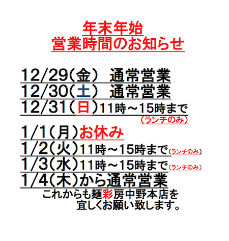 東京都中野区新井3−6−7麺彩房中野本店年末年始営業予定