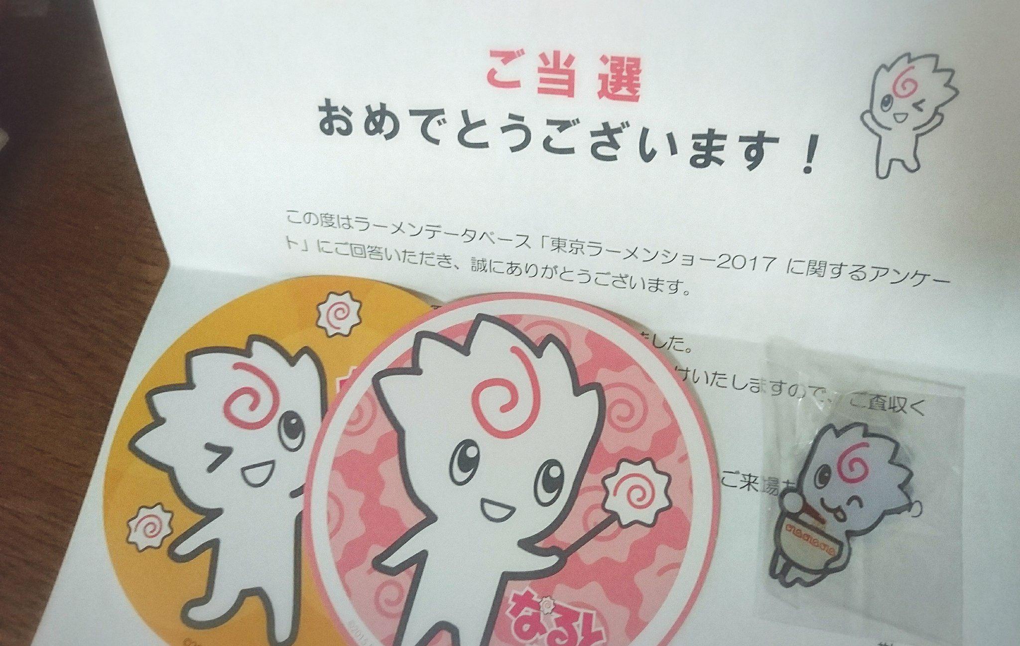 東京ラーメンショーアンケートプレゼント