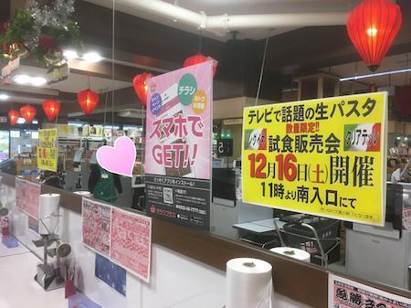 大成食品謹製生パスタ試食販売@埼玉県新座市