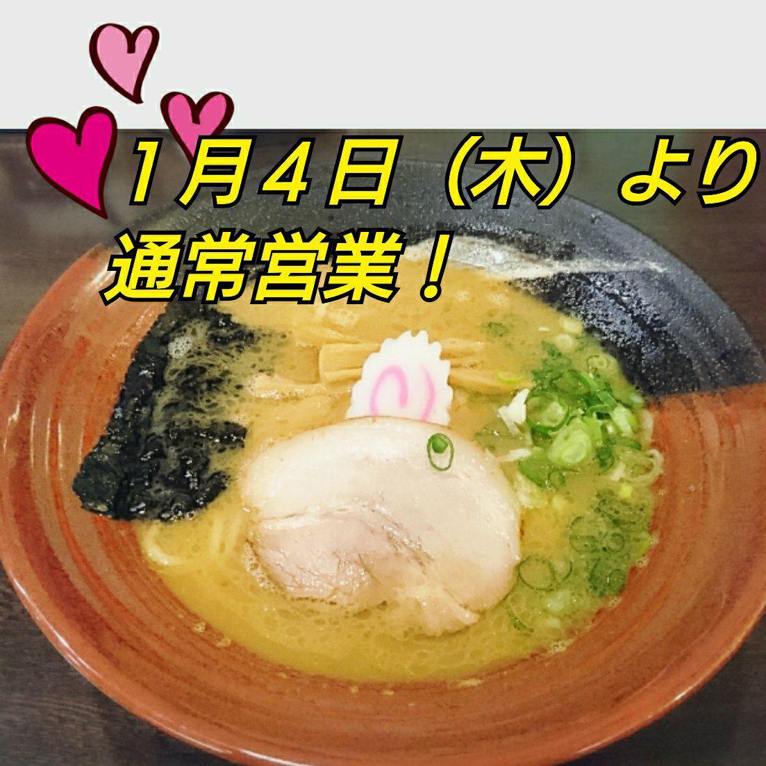 麺彩房五反田店年始営業