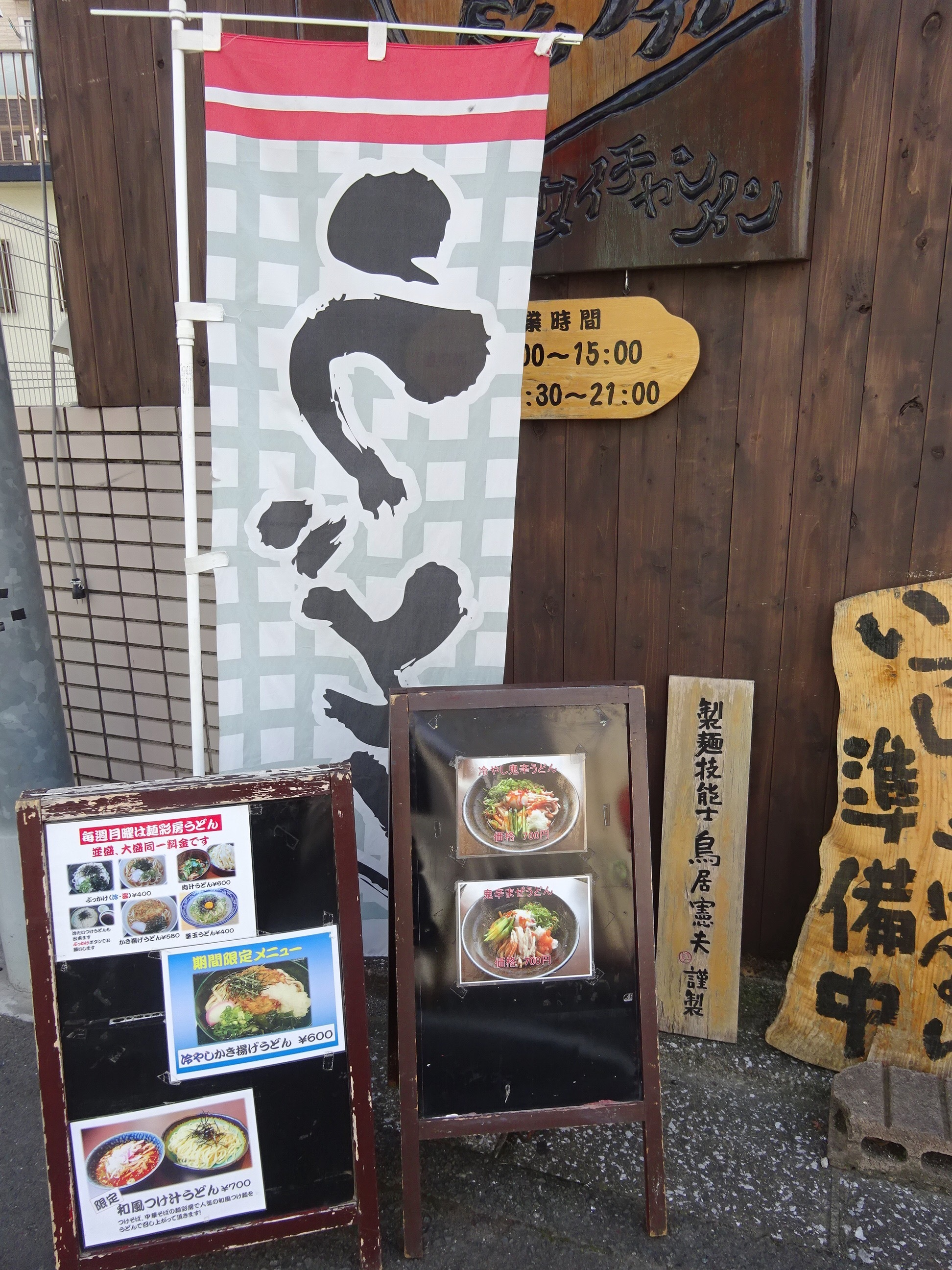 麺彩房うどん@麺彩房中野本店入り口