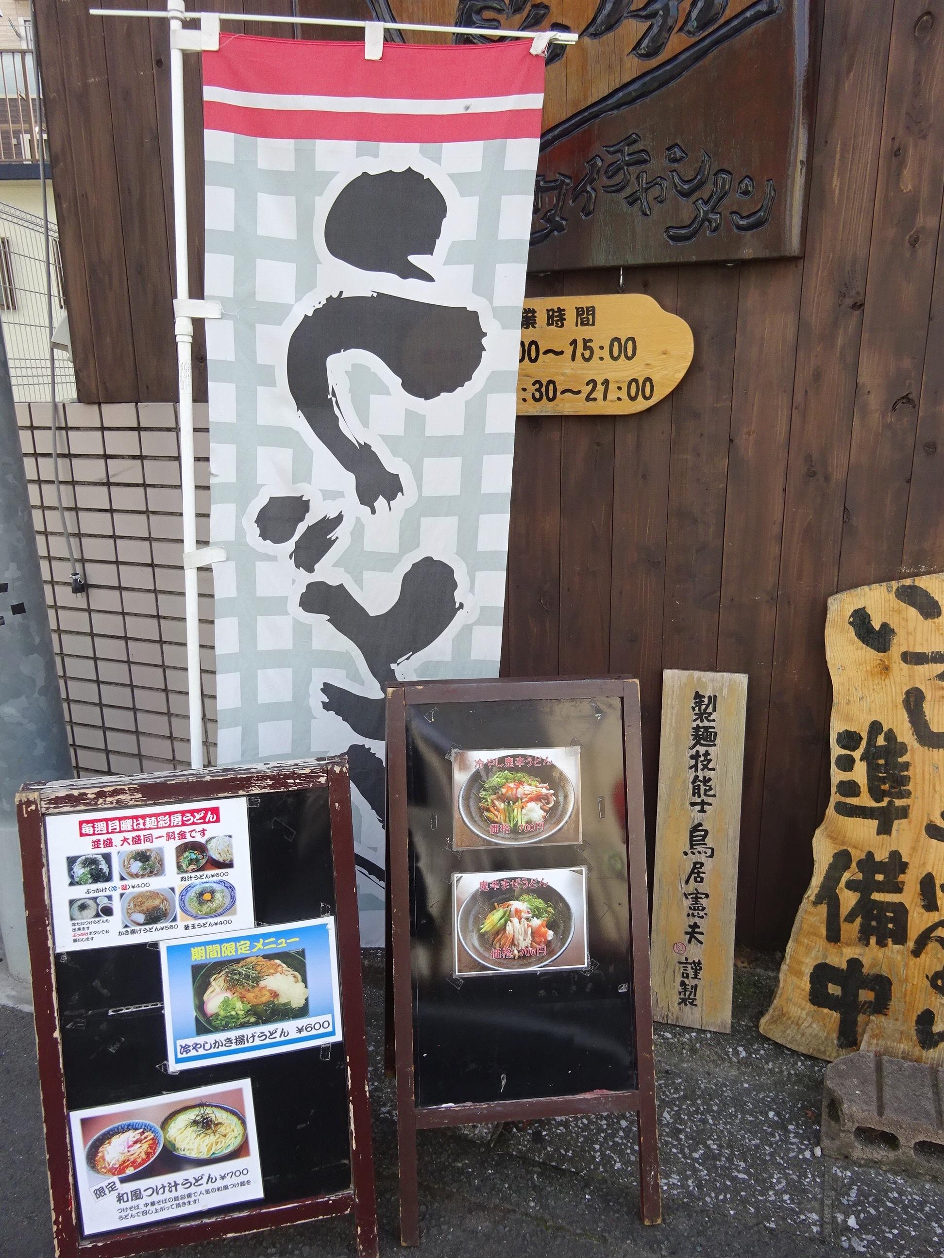 麺彩房うどん開催中