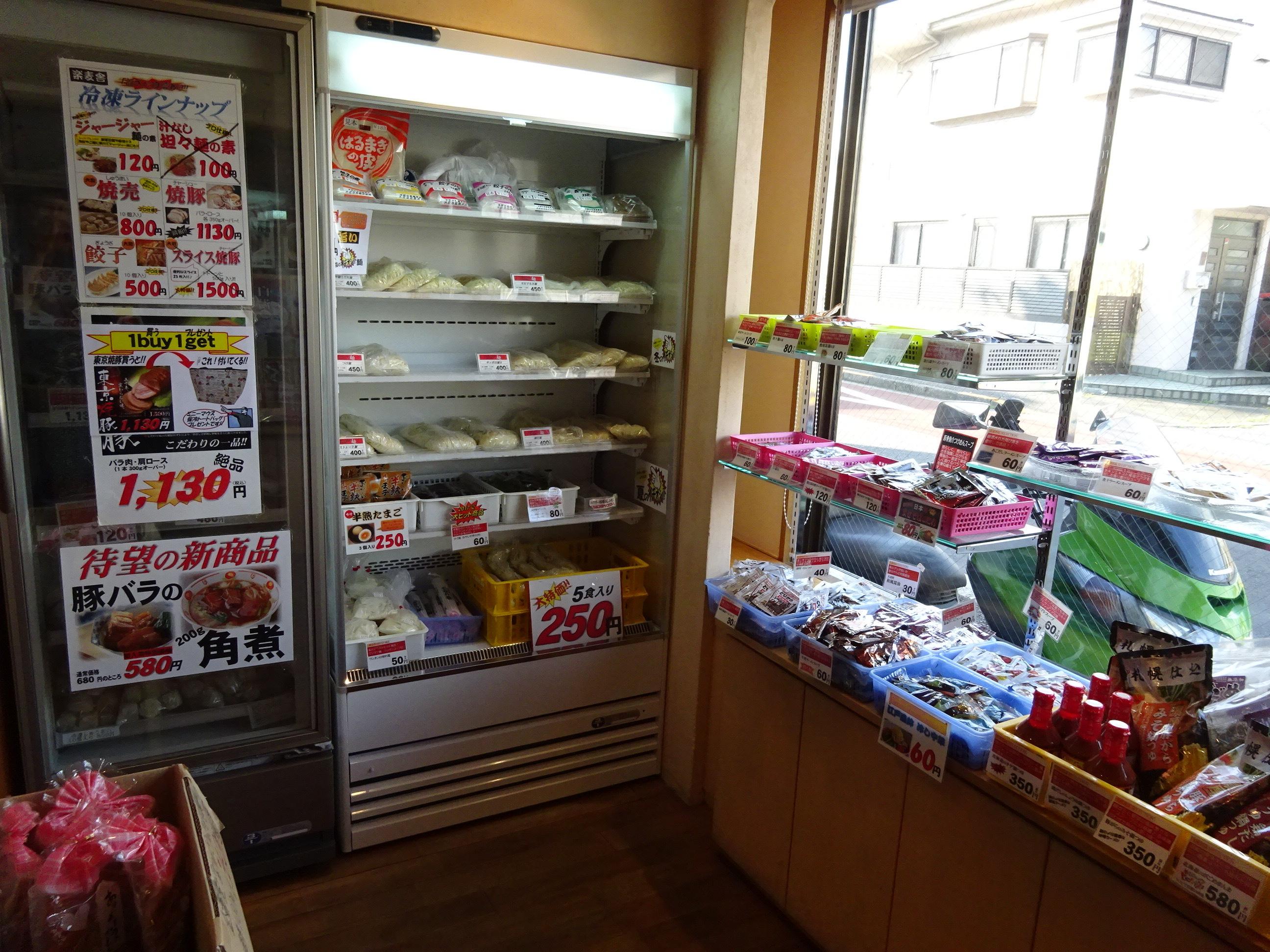 大成食品直販店楽麦舎