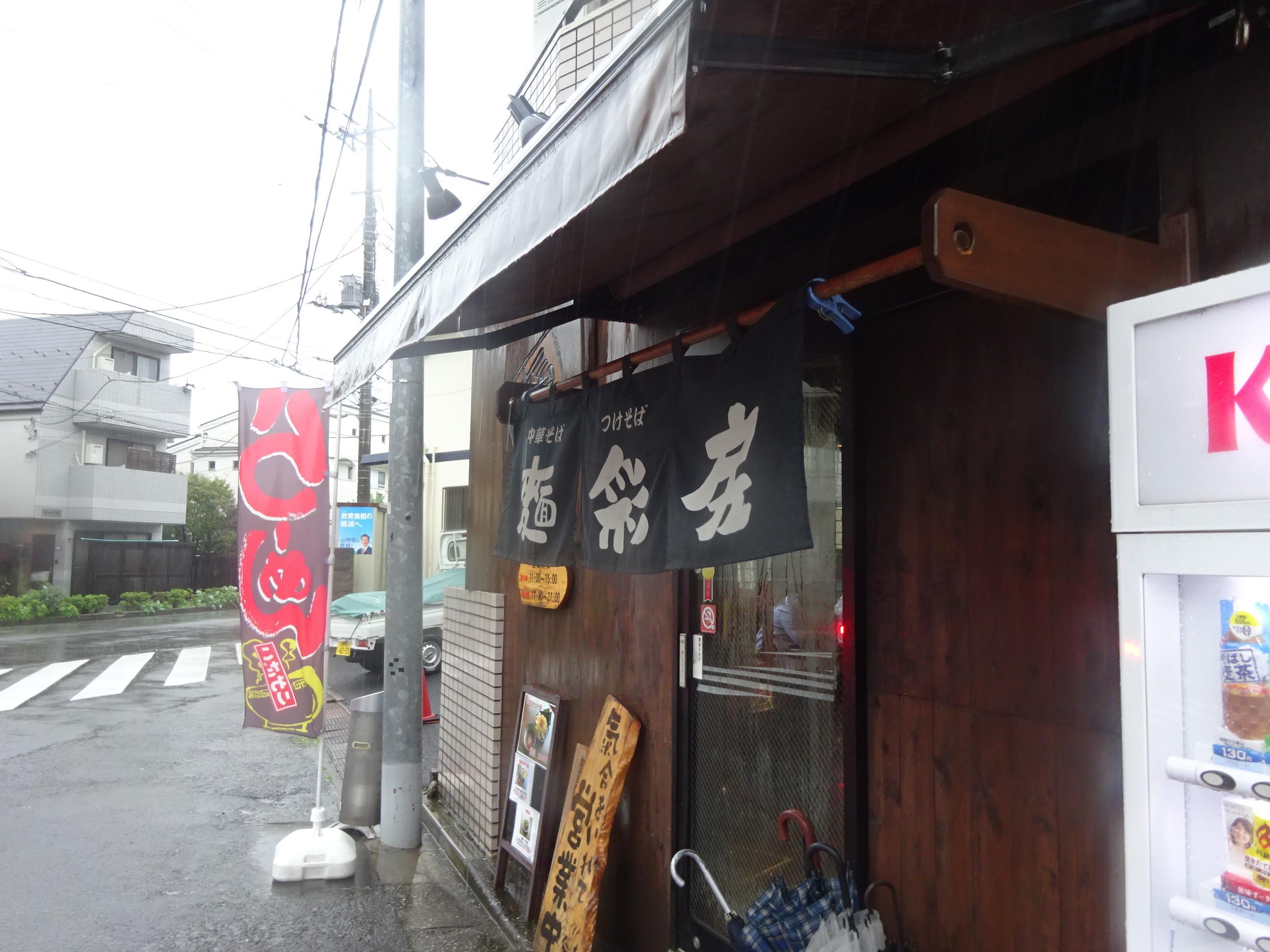 台風でびしょぬれな中野本店