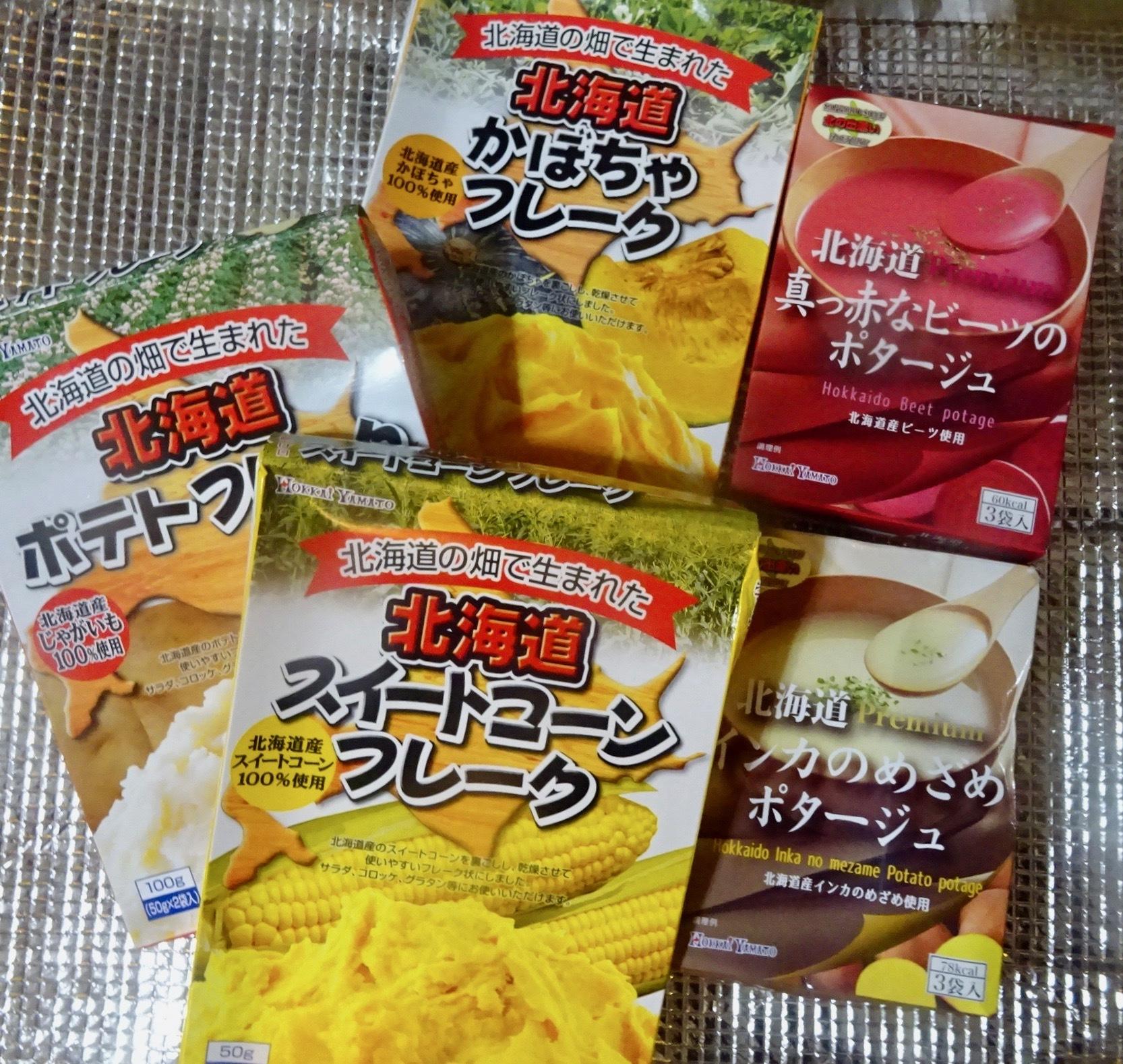 北海道特集新商品