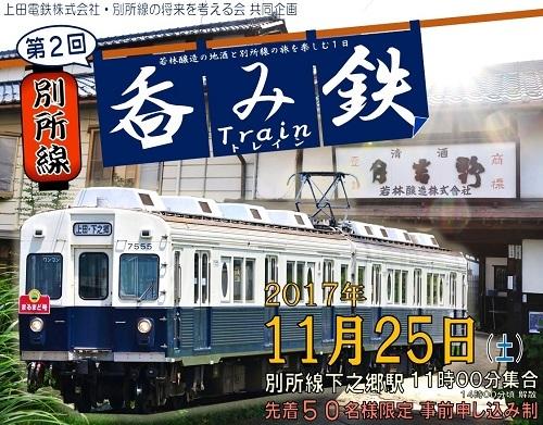 2017年11月25日 第2回別所線呑み鉄Train告知