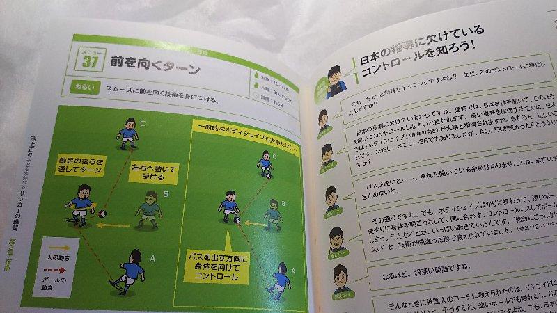 soccer_practice_ikegami_003.jpg