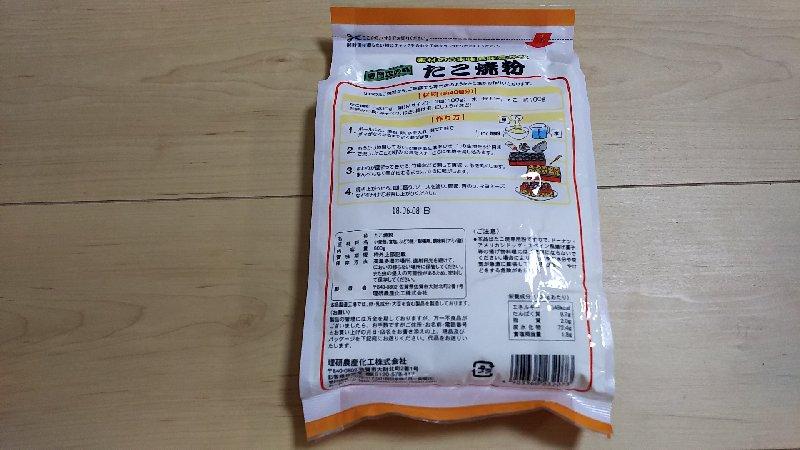 takoyaki_006.jpg