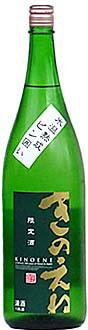 きのえね純米吟醸生氷温熟成瓶囲い