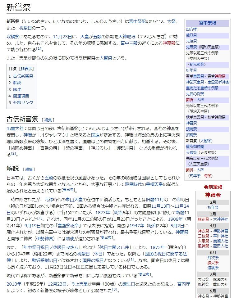 Ninamesai_kaisetsu