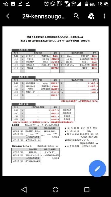s_timeline_20171127_184645.jpg