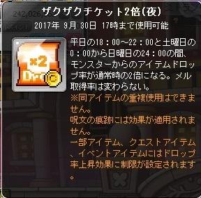 Maple_170928_174526.jpg