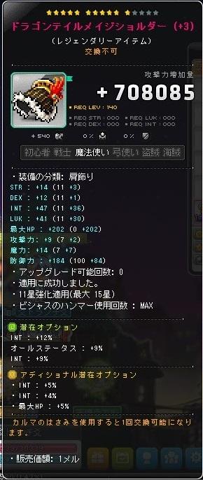 Maple_171003_222205.jpg