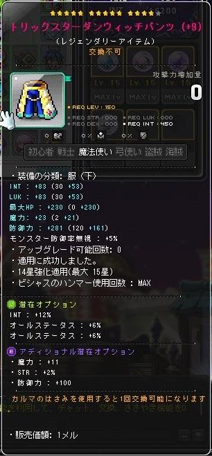 Maple_171008_165245.jpg