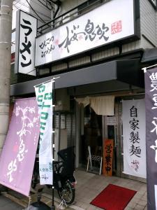 【麺屋 桜息吹 西宮本店】西宮市広田神社参道 [4.485]