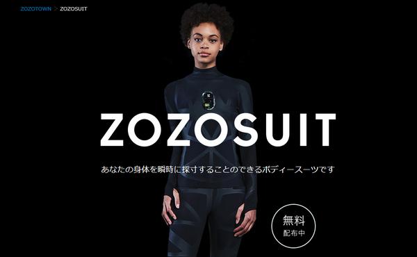 ZOZOSUIT ゾゾスーツ