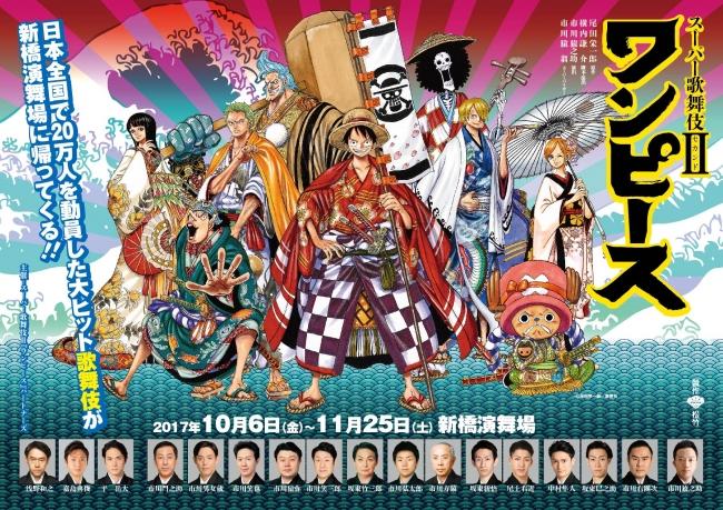 歌舞伎 ワンピース