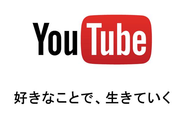 Youtuber 好きなことで生きていく