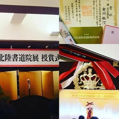 201211授賞式
