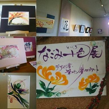 201711京展示2