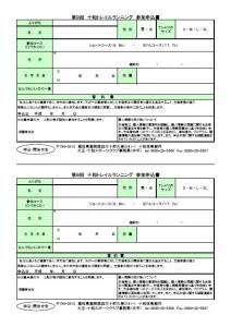 29_申込書