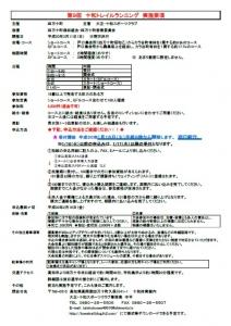 29_パンフレット裏