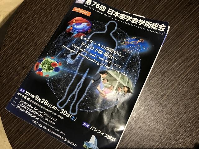 がん学会2017