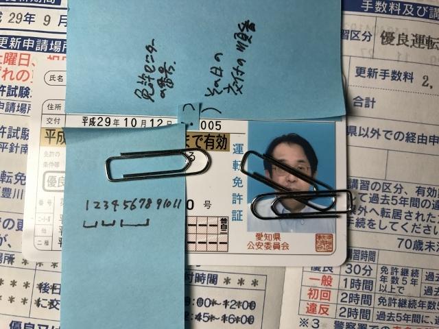 宮運転免許証