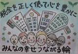 20171006 絵はがき入選作品a