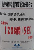錦帯橋空港P