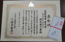 1101 和木小学校 表彰式1