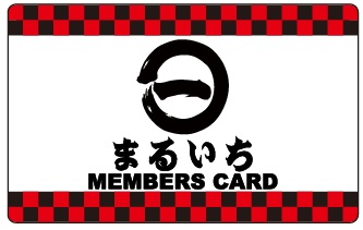 maruichi_MEMBERS_CARD.jpg