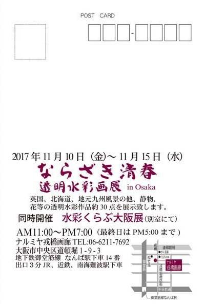 2017-11-10 ネット掲載2017年作品展DM画像