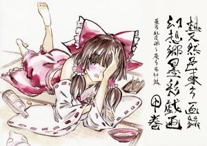 幻想郷墨彩戯画 甲巻 サンプル1 1200px