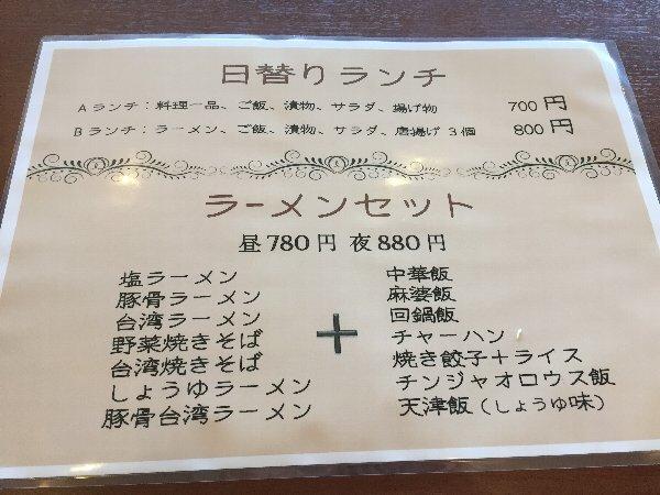 fusho-takefu-001.jpg