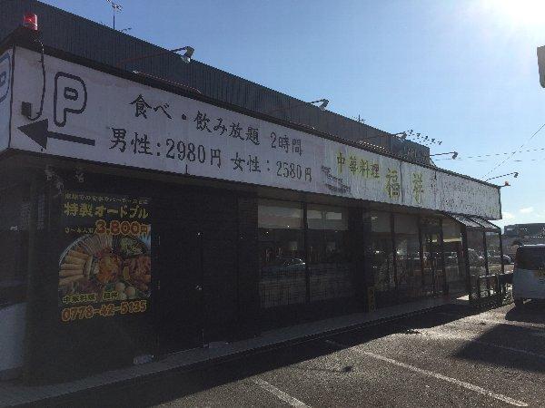 fusho-takefu-015.jpg