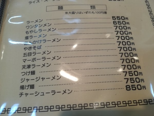 hyakuraku-takefu-002.jpg