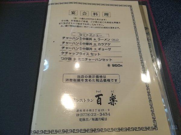 hyakuraku-takefu-004.jpg