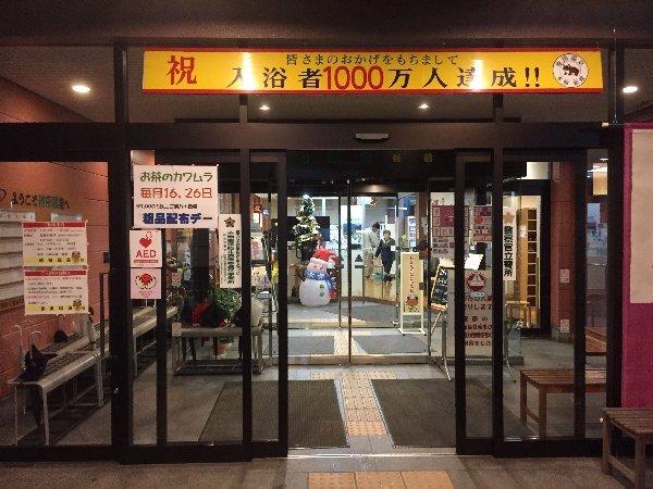 ikedaonsen-gifu-003.jpg