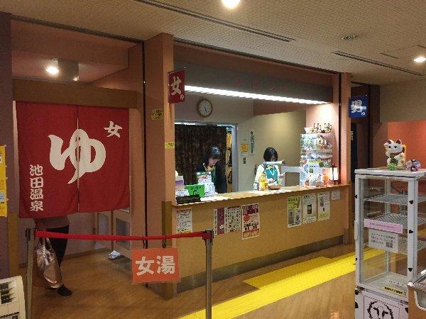 ikedaonsen-gifu-006.jpg