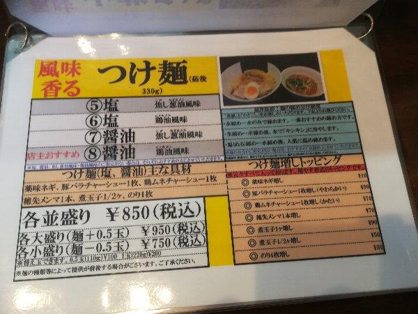 katsuki2-takefu-003.jpg