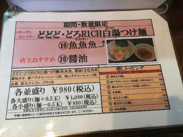katsuki2-takefu-004.jpg