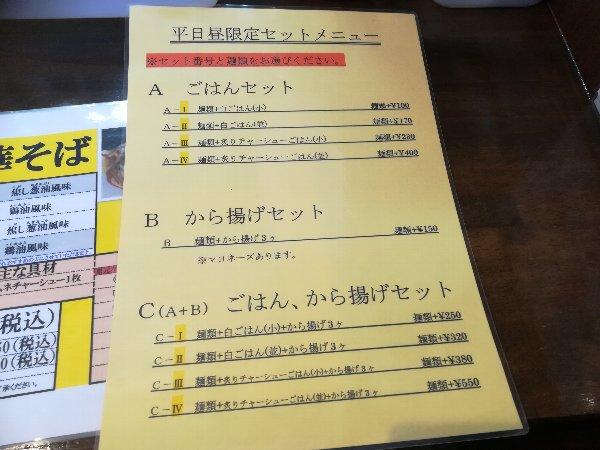 katsuki2-takefu-005.jpg