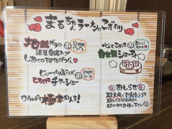 maruchan-sabae-004.jpg