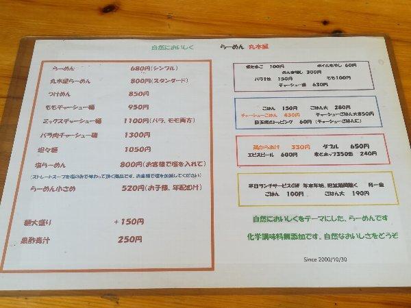 marukiya-sabae-003.jpg