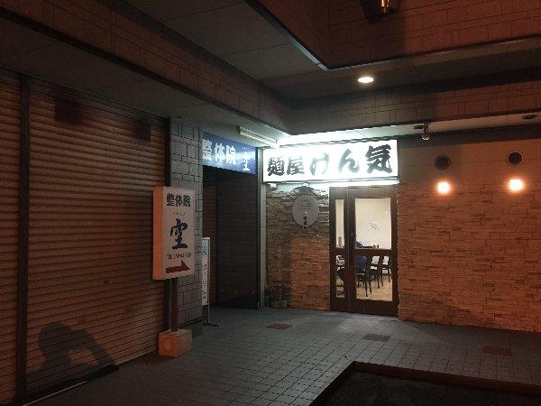 menyagenki-nagahama-001.jpg