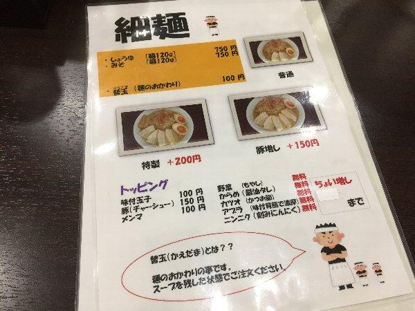 menyagenki-nagahama-002.jpg